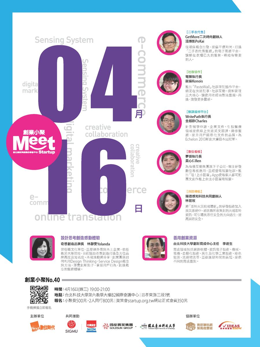 數位時代【創業小聚】2014年4月活動