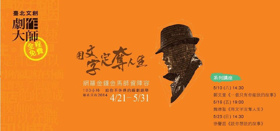 臺北文創劇作大師講座 - 5/16(五) 魏德聖《用文字定奪人生》KANO加映場座談