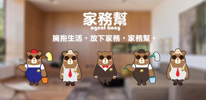 家務幫 App - 隨時Call鐘點、湊B、陪月,亦可自薦搵錢