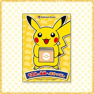 Pikachu Pokemon Center (3)