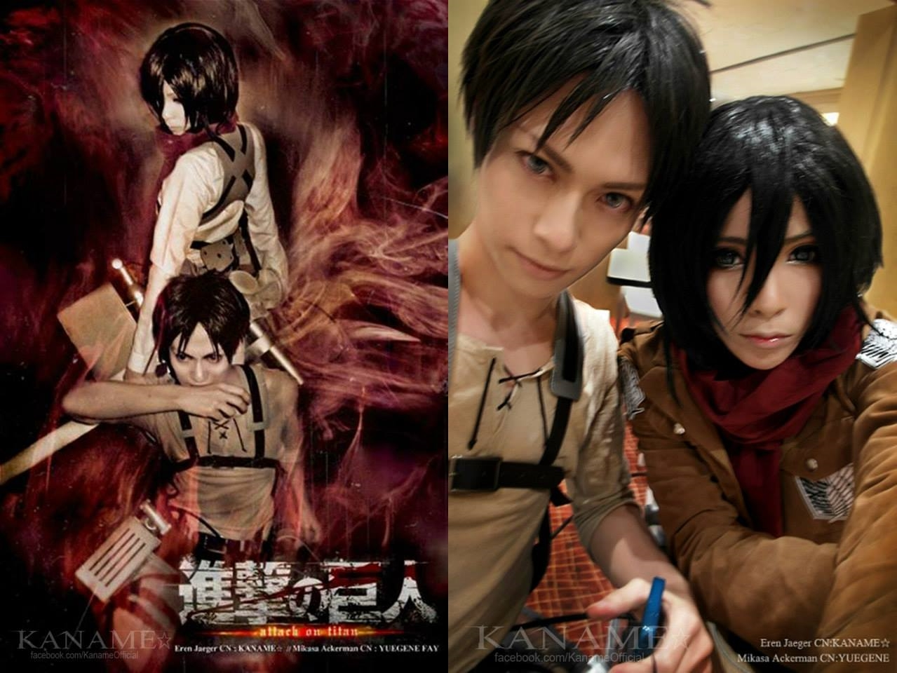Kaname as the very Eren , Eren Jeager and Yuegene as Mikasa Ackerman