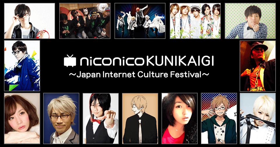 AFA SG 2014: Nico Nico Douga X AFA