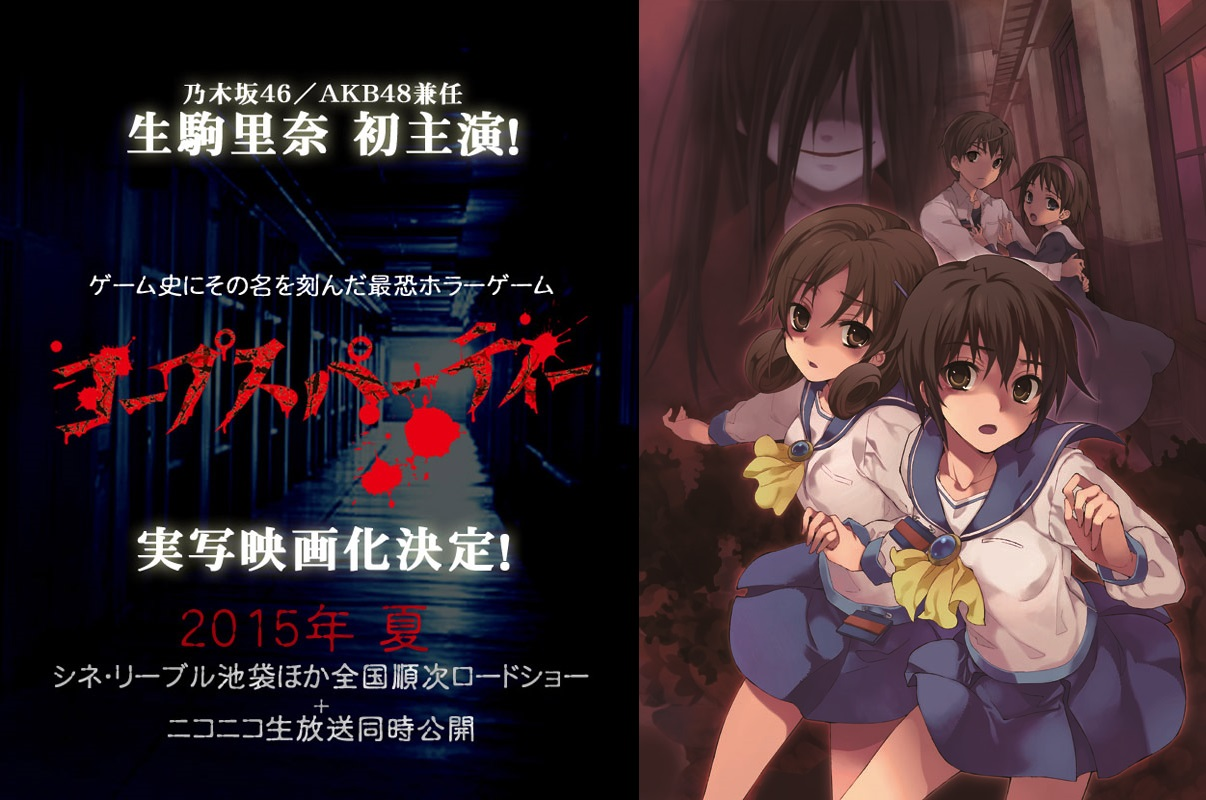 "Rina Ikoma of Nogizaka46 & AKB 48 Movie Debut  Cutting-edge ""Corpse Party"" horror game franchise to be adapted as a live action feature film!"
