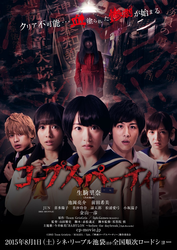 "Rina Ikoma of Nogizaka46 & AKB 48 Movie Debut  ""Corpse Party"" Film Poster and Trailer Released"