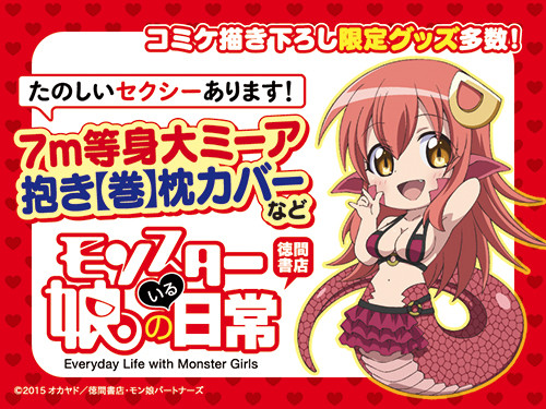 7m Pillow Cover of Miia from Monster Musume!