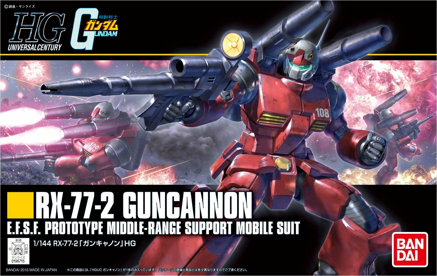 1st HGUC Revive Kit, Guncannon