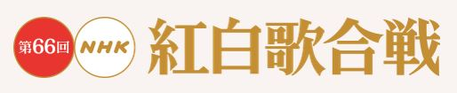 Kouhaku Uta Gassen 2015 performers announced!