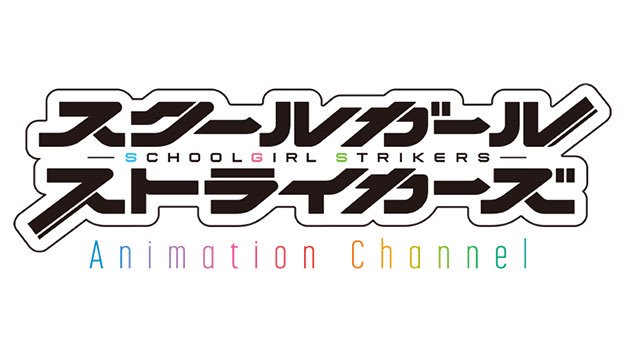 [Winter 2017 Anime] Schoolgirl Strikers animation announced!