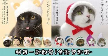 貓奴必敗~主子萌度大升級!喵星人扭蛋「貓の可愛帽子」!