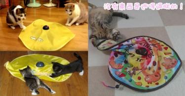 貓貓也瘋狂!讓主子興奮著迷的旋轉式自動逗貓棒~