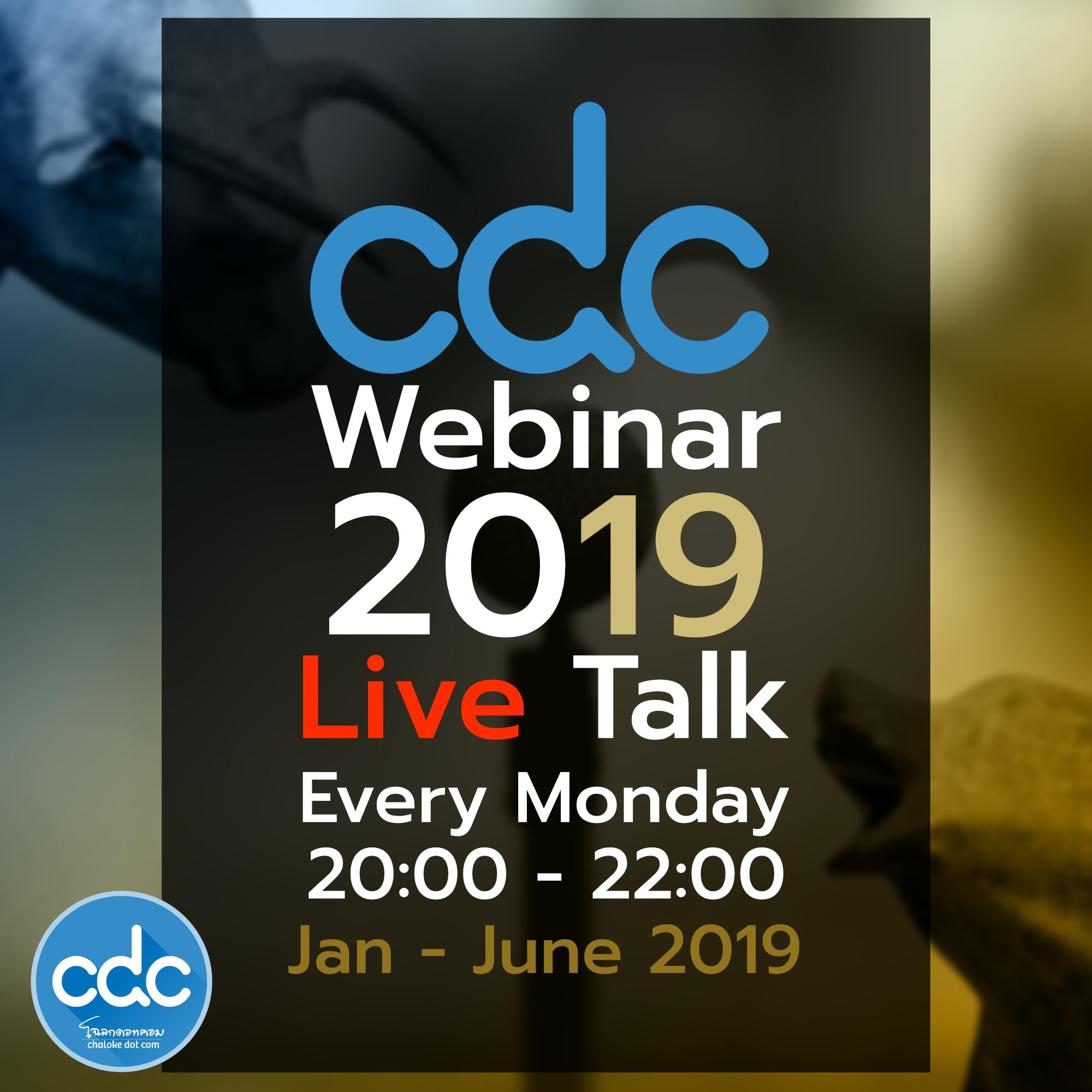 เปิดรับสมัคร CDC Webinar 2019 Live TALK JAN-JUNE