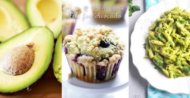 吃過就回不去了!減肥的最好幫手…牛油果這樣做就一定好食!
