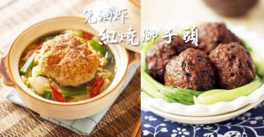 健康免油炸紅燒獅子頭!軟淋淋肉丸吸收了湯汁精華配飯吃最棒!