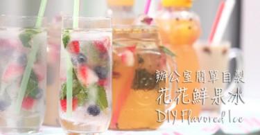 【OL新寵】辦公室簡單自製花花鮮果冰 + 4款夏日透心涼特飲!