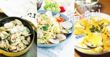 最簡單的鮮香美味!10款蛤蜊菜式簡單將蛤蜊的鮮甜味道都煮出來!