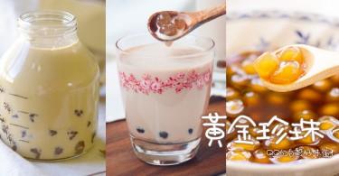 泡奶茶當然要配珍珠!4步簡單自製黃金紅糖珍珠!