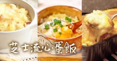 手殘黨也可以做出大師級焗飯!4步製作日本瘋傳的濃香芝士雞蛋焗飯!