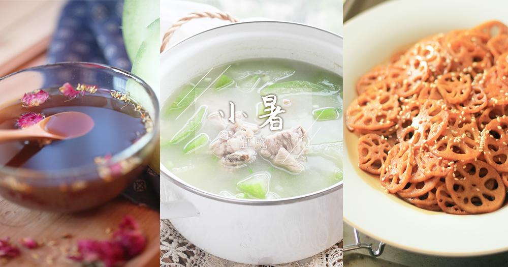 【24節氣系列】今天就是小暑哦!吃這12種東西為身體好好解暑排毒迎接仲夏!