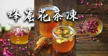 透心涼的茶點~2步做出蜂蜜花茶凍
