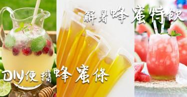 這個週末就是要喝~3種冰涼解暑蜂蜜特飲+教你自製便攜蜂蜜條