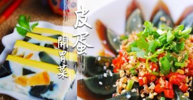 墨綠色的寶石 (ノ>ω<)ノ 不能錯過的皮蛋開胃菜