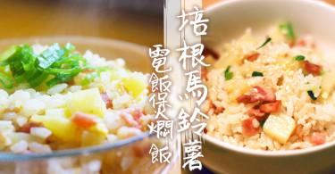 培根的味道真是太香了~3步自製電飯煲培根馬鈴薯飯(๑´ㅁ`)