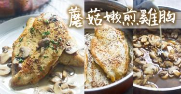 週末也要堅持吃得好~5步快手自製香濃蘑菇配減脂雞胸肉(◍•ᴗ•◍)ゝ