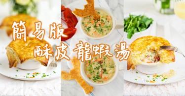 5步家中炮製 簡易版酥皮龍蝦湯