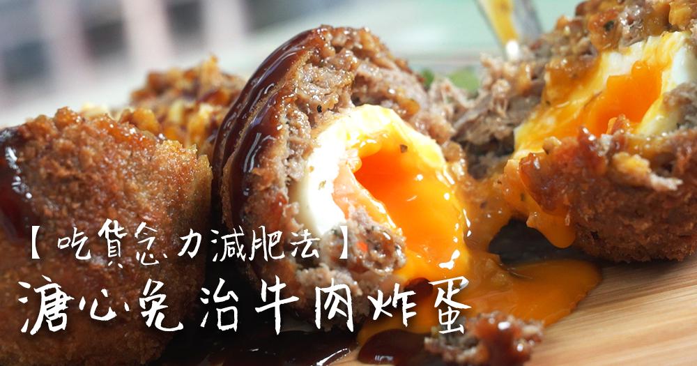 【吃貨念力減肥法】溏心免治牛肉蘇格蘭蛋