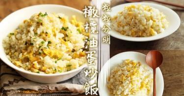 簡單又快手解決一餐~5種材料炒一鍋香噴噴的黃金蛋炒飯