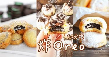 絕對沒想過餅乾也可以拿去炸~10分鐘做出意外美味的炸Oreo( ♥д♥)