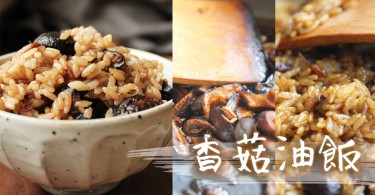 簡單材料也能做出美食~5步快手自製香濃美味香菇油飯