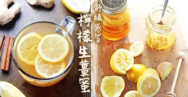 一杯回復體力~4步自製維他命C滿滿的舒緩感冒生薑檸檬蜜!