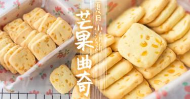 酸酸甜甜的香酥滋味~6步自製清甜夏天感滿滿的芒果曲奇✧◝(⁰▿⁰)◜✧