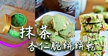曲奇烘焙達人 6步做出抹茶杏仁脆餅餅乾