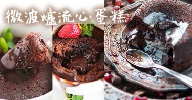 沒有焗爐也沒關係~5分鐘自製特濃巧克力心太軟流心蛋糕(*°ω°*ฅ)*