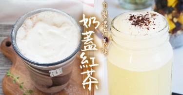 週末就為自己泡一杯~4樣材料自製紅茶必配的完美濃滑奶蓋(*ˇωˇ*人)