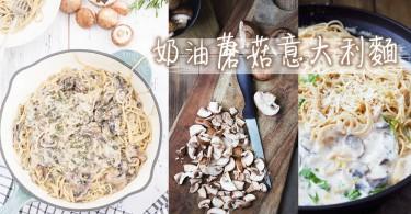 20分鐘搞定一鍋晚餐~3步快手自製奶油蘑菇意大利麵⎝( OωO)⎠