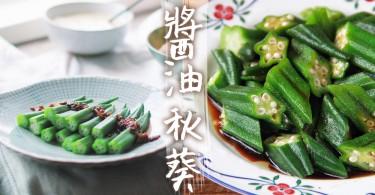 就踏出第一步嘗試一下~4步自製清爽美味的醬油拌秋葵♥(´∀` )人