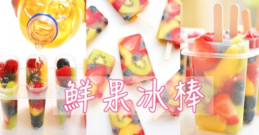 吃冰棒也可以低脂健康~10分鐘做好果汁鮮果冰棒(`・ω・´)