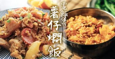 馬鈴薯不能放太久怎麼辦?5步自製電飯煲香濃軟綿馬鈴薯燜飯