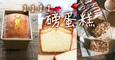 懶人也記得住的比例~1:1:1:1輕易做出磅蛋糕( ゚∀゚) ノ♡