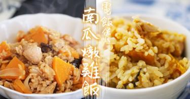 快手又特別滿足~6步電飯煲自製香軟美味南瓜燉雞肉飯
