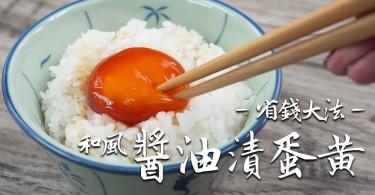 【省錢大法】2步做好和風醬油漬蛋黃