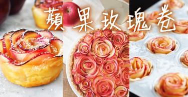 甜蜜高貴又誘人的甜點~4種材料就能做蘋果玫瑰酥皮卷♥(´∀` )人