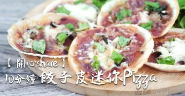 【開心share】10分鐘餃子皮迷你Pizza