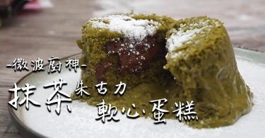 【微波廚神】2分鐘抹茶朱古力軟心蛋糕