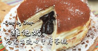 【Step by Step】 維他奶巧克力流心千層蛋糕