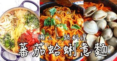 一鍋搞定滋味晚餐~開胃清新的蕃茄蛤蜊意大利麵(´,,•ω•,,)♡