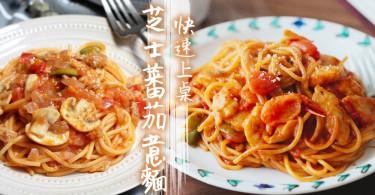 4種基本材料就搞定~30分鐘就能快速上桌的芝士蕃茄意大利麵